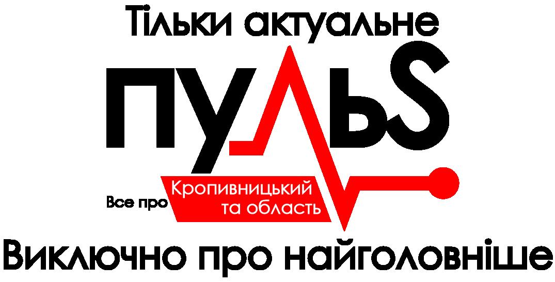 пульS – все про Кропивницький та область.
